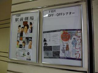 駅前劇場の看板