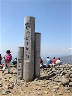塔ノ岳登頂!!